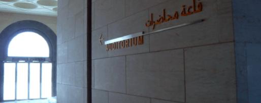 Signalétique Anglais et arabe Lettres découpées vers l'auditorium